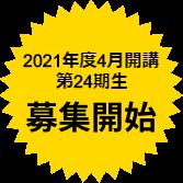 2019年度 第22期生 募集開始