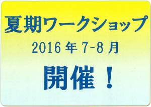 2016夏期WSロゴ