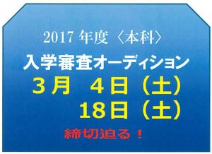 2017最終入学オーディションLOGO