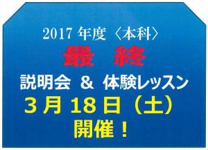 2017最終説明会LOGO