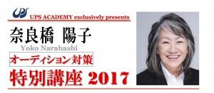 Yoko auditon WS 2017 photo