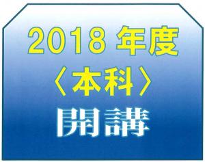 2018新年度開始LOGO