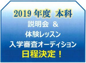 2019年度説明会LOGO