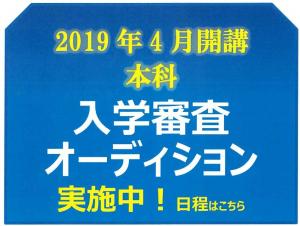 2019入学LOGO