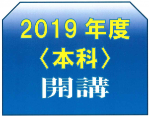 2019年度開講LOGO