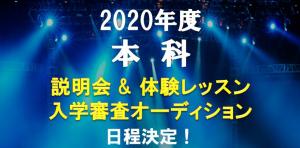 2020年度説明会オーディションLOGO1