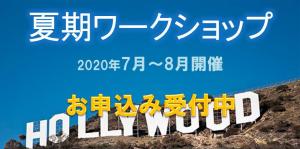 2020夏期WS-logo